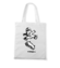 Skate moj zywiol torba z nadrukiem sport gadzety werprint 406 161