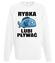Bo rybka przeciez lubi plywac bluza z nadrukiem wedkarskie mezczyzna werprint 844 106