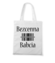 Bezcenna babcia torba z nadrukiem dla babci gadzety werprint 992 161